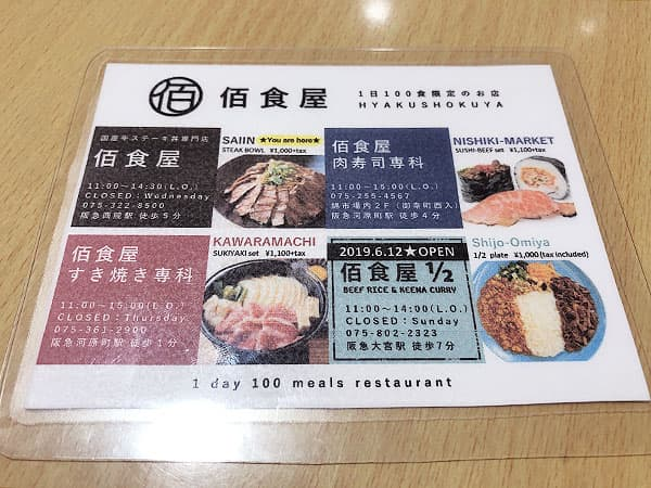 京都 右京区 佰食屋 系列店