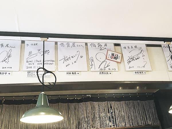 京都 右京区 佰食屋 サイン色紙