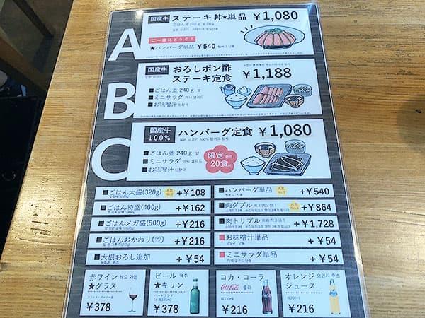 京都 右京区 佰食屋|メニュー