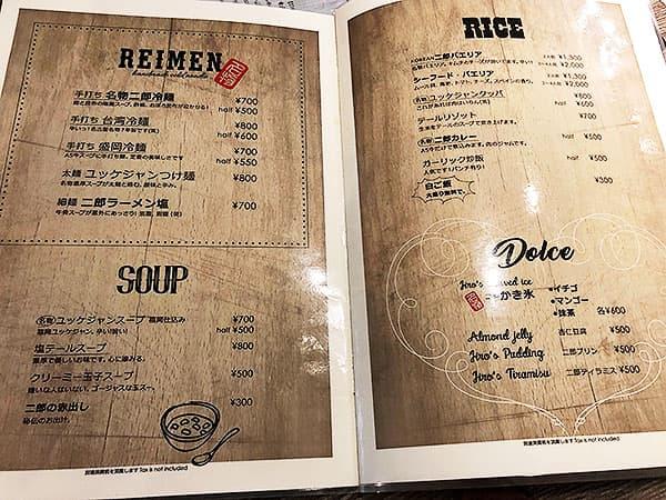 愛知 名古屋 A5焼肉&手打ち冷麺 二郎|メニュー