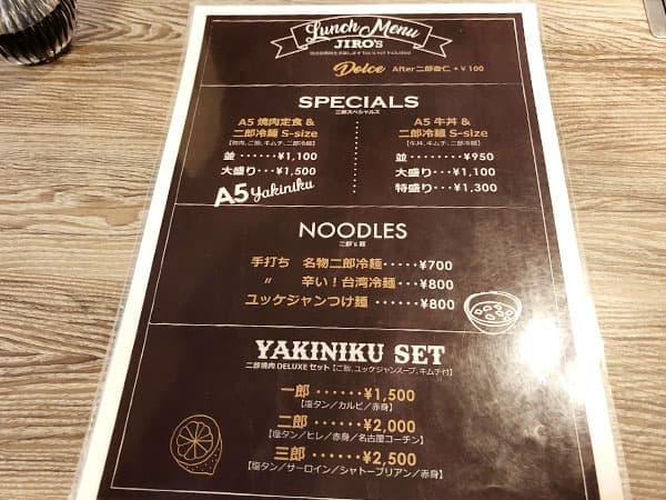 愛知 名古屋 A5焼肉&手打ち冷麺 二郎|ランチメニュー