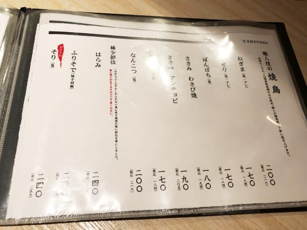 愛知 名古屋 とりっぱ 名駅店|メニュー