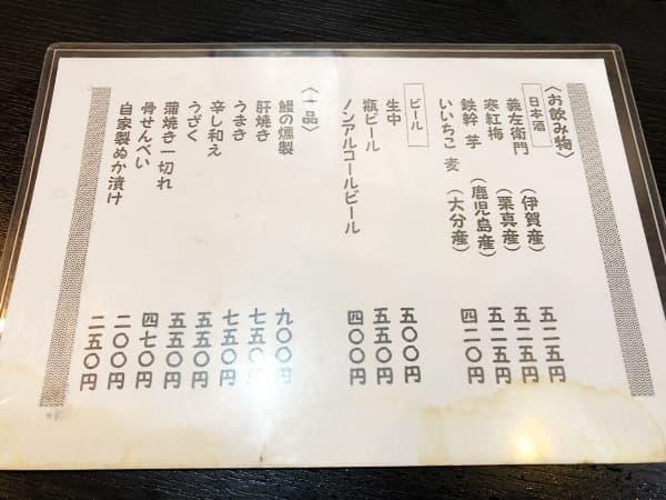 三重 津 大観亭支店 西口店|サイドメニュー