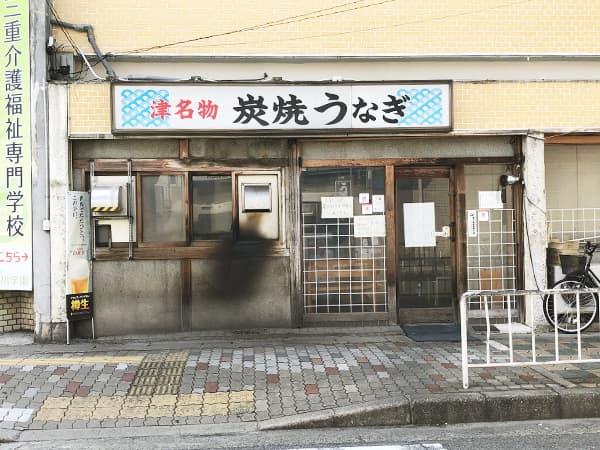三重 津 大観亭支店 西口店|外観