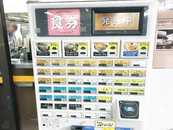 愛知 名古屋 住よし JR名古屋駅・新幹線上りホーム店|券売機