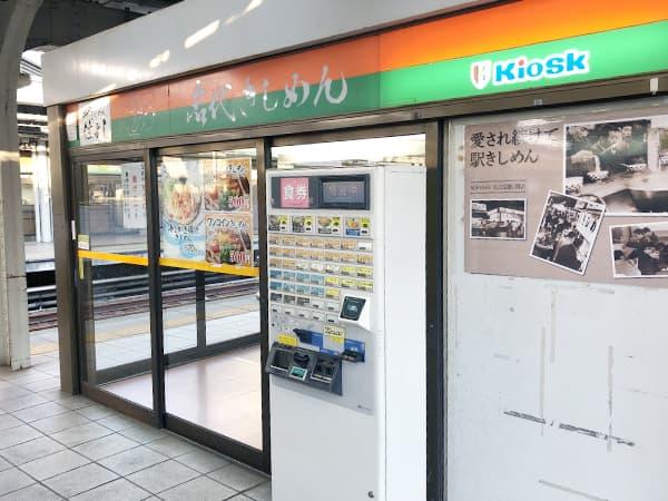 愛知 名古屋 住よし JR名古屋駅・新幹線上りホーム店|外観