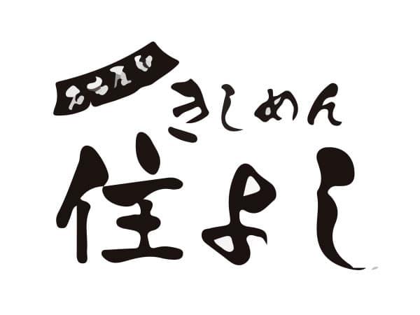 愛知 名古屋 住よし JR名古屋駅・新幹線上りホーム店|ロゴ
