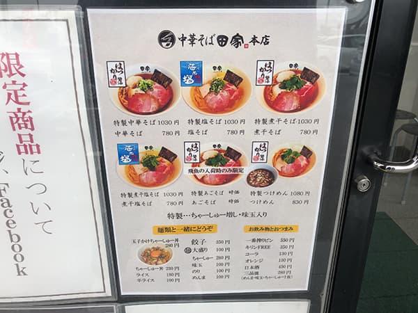 埼玉 川越 中華そば 田家 本店|メニュー