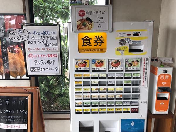 埼玉 川越 中華そば 田家 本店|券売機