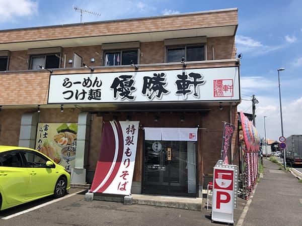 埼玉 狭山 優勝軒 狭山店|外観