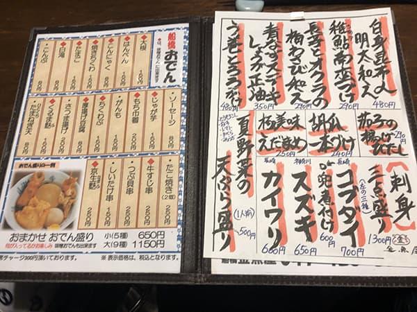 千葉 船橋 金魚屋|メニュー