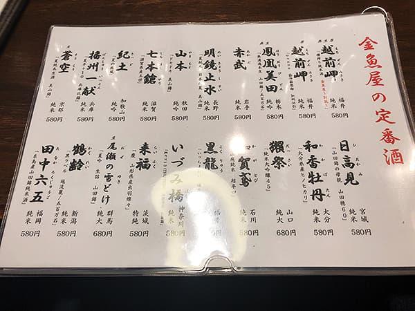 千葉 船橋 金魚屋 日本酒メニュー
