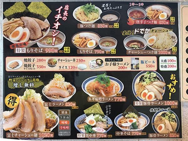 埼玉 狭山 優勝軒 狭山店|メニュー