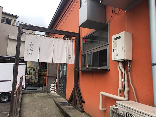 埼玉 所沢 㐂九八(キクヤ~garage~)|外観