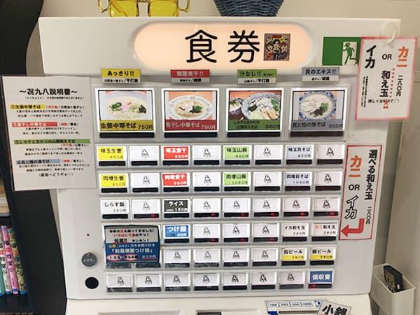 埼玉 所沢 㐂九八(キクヤ~garage~)|券売機