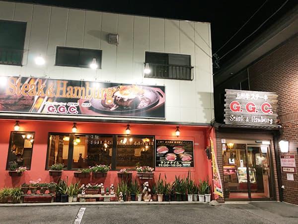 群馬 高崎 G.G.C. 高崎本店 外観