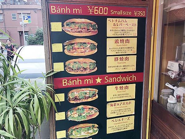 東京 高田馬場 バインミー☆サンドイッチ メニュー