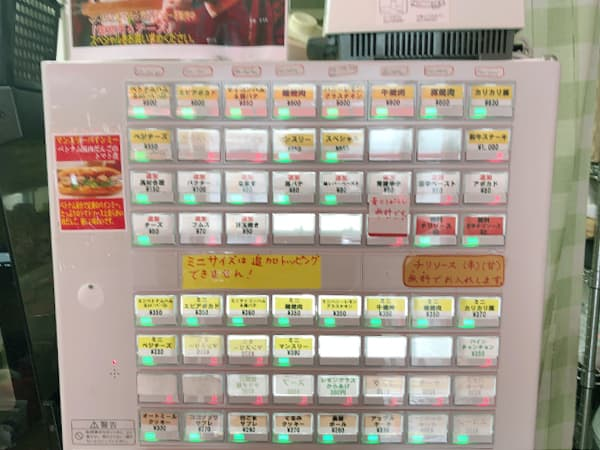 東京 高田馬場 バインミー☆サンドイッチ|券売機