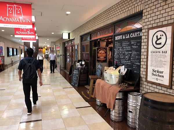 東京 青山 トラヤカフェ 青山店|新青山ビル西館
