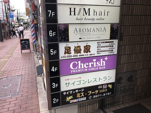東京 池袋 サイゴン・レストラン|目印
