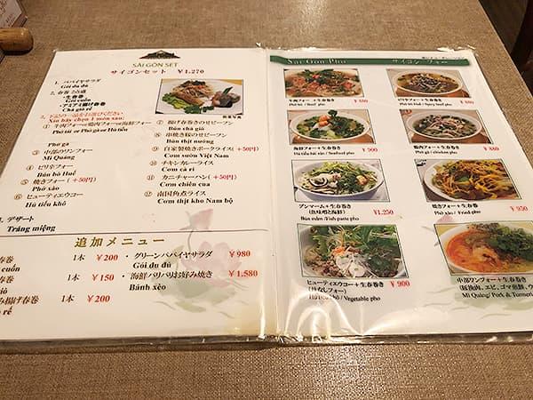 東京 池袋 サイゴン・レストラン|メニュー