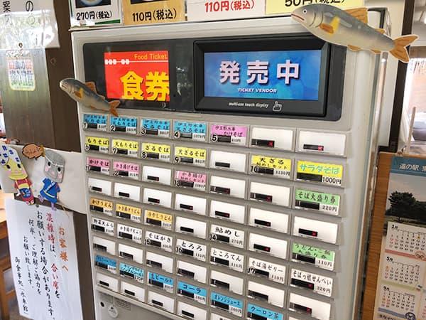 栃木 那須 水車館|券売機