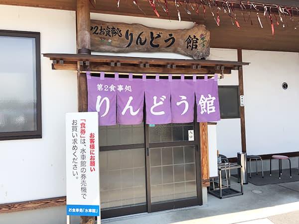 栃木 那須 水車館|りんどう館