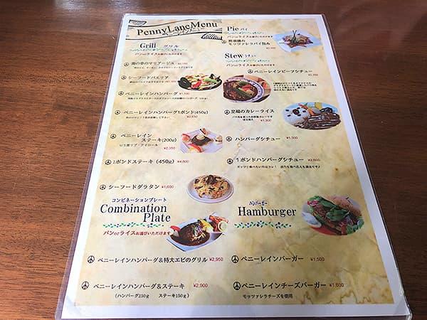 栃木 那須 ベーカリーレストラン・ペニーレイン 那須店|メニュー