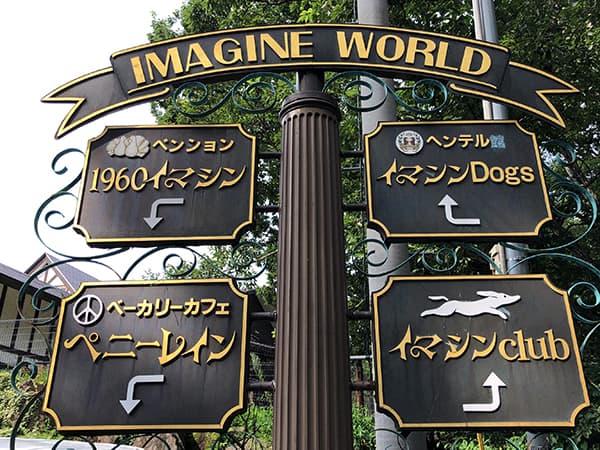 栃木 那須 ベーカリーレストラン・ペニーレイン 那須店|関連店舗