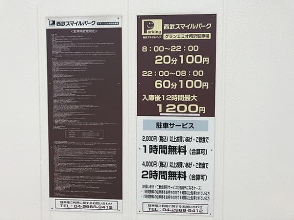埼玉 所沢 アンダーグラウンドラーメン 頑者 グランエミオ所沢店|駐車場