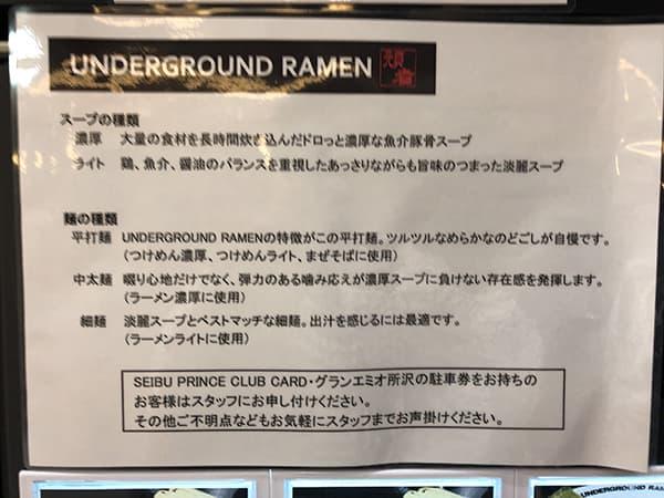 埼玉 所沢 アンダーグラウンドラーメン 頑者 グランエミオ所沢店|麺の説明