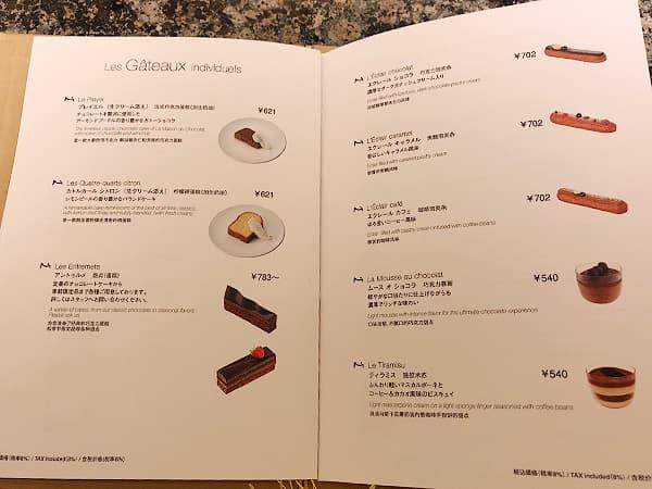 東京 丸の内 ラ・メゾン・デュ・ショコラ 丸の内店|メニュー