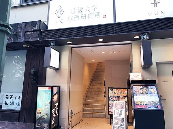 東京 銀座 近畿大学水産研究所 銀座店|外観
