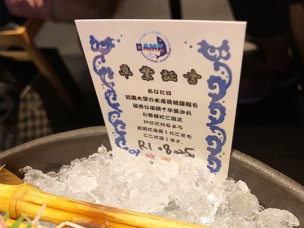 東京 銀座 近畿大学水産研究所 銀座店|卒業証明書