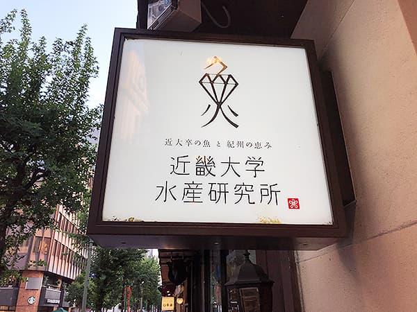 東京 銀座 近畿大学水産研究所 銀座店|目印