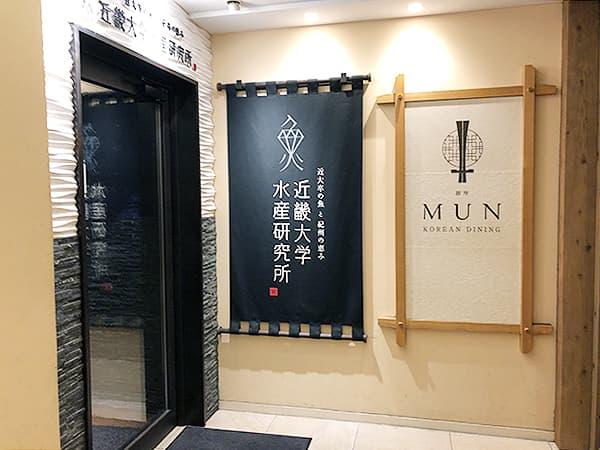 東京 銀座 近畿大学水産研究所 銀座店|入口