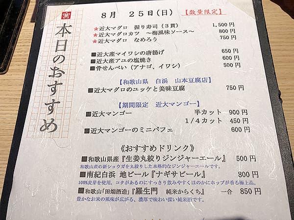 東京 銀座 近畿大学水産研究所 銀座店|メニュー
