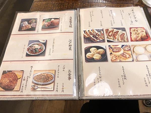 東京 銀座 創龍 メニュー