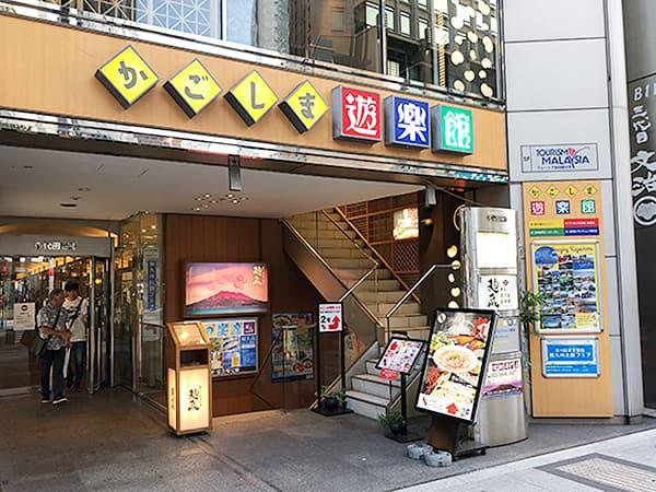 東京 有楽町 かごしま遊楽館|外観