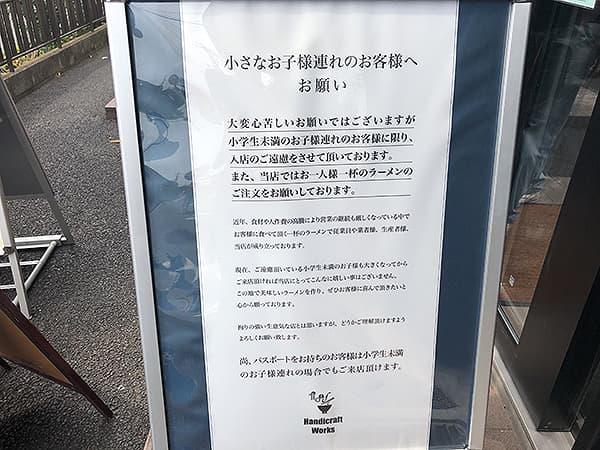 埼玉 八潮 Handicraft Works|注意書き