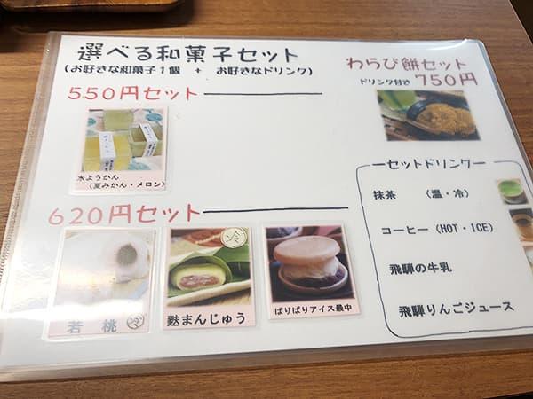 岐阜 高山 和菓子 飛騨大井屋 メニュー