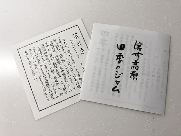 長野 上田 みすゞ飴本舗 飯島商店 上田本店|冊子