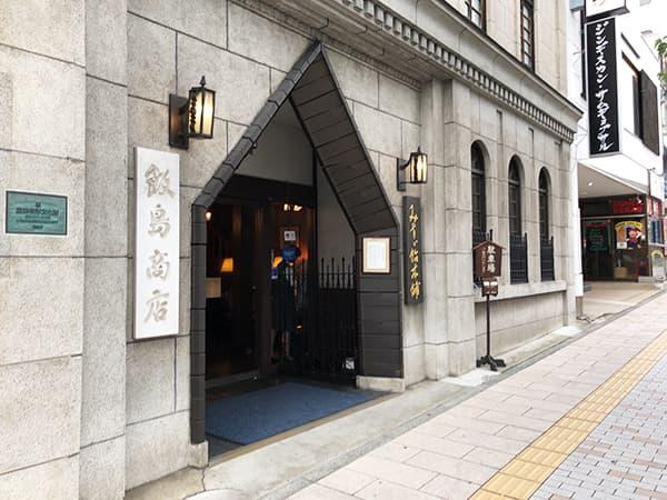 長野 上田 みすゞ飴本舗 飯島商店 上田本店|外観
