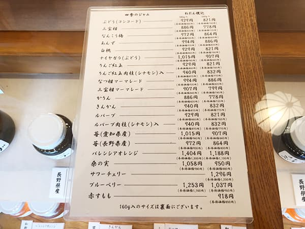 長野 上田 みすゞ飴本舗 飯島商店 上田本店|価格表