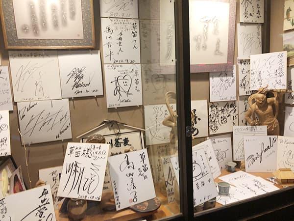 長野 佐久 佐久の草笛 サイン色紙