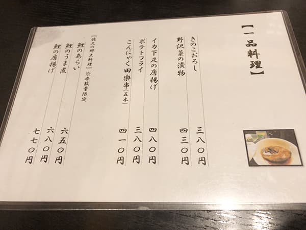 長野 佐久 佐久の草笛 メニュー