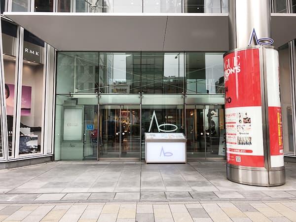 東京 北青山 ジェルボー 東京本店|A.Oビル