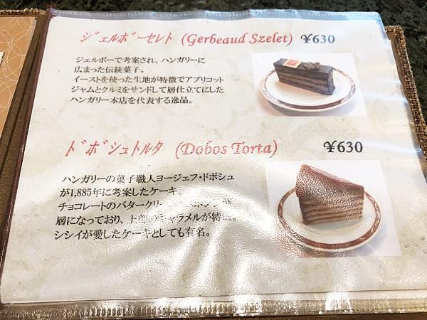 東京 北青山 ジェルボー 東京本店|ケーキ