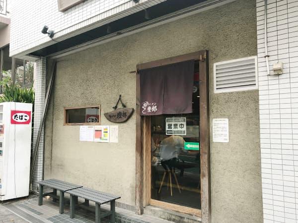 東京 新小岩 ラーメン燈郎 外観