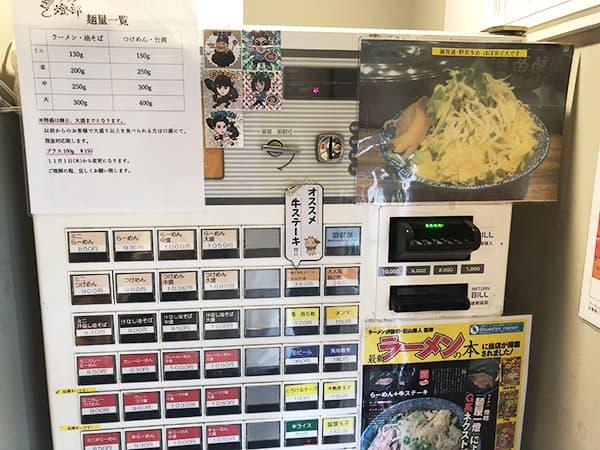 東京 新小岩 ラーメン燈郎 券売機